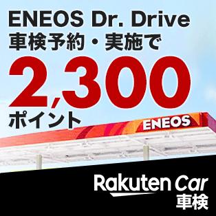 エネオスDr.Driveで車検予約・実施で2,300ポイント!