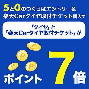 5と0のつく日はエントリー&タイヤ取り付けチケット購入でタイヤとタイヤ取り付けチケットがポイント7倍