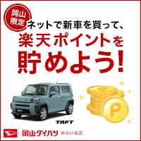 ネットで新車を買って、楽天ポイントを貯めよう!