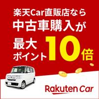 楽天Car公式店はポイントがとにかく貯まる!全品ポイント3倍!