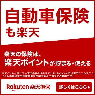 楽天ポイントが貯まる 業界初の自動車保険!ネット申し込みで25%OFF!