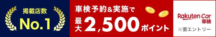 掲載店数No.1 車検予約&実施で最大2,500ポイント【楽天Car車検】