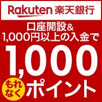 楽天銀行の口座開設でもれなく1000ポイント!