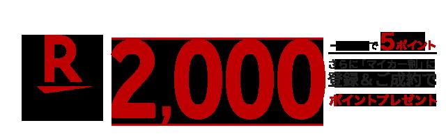 一括査定で5ポイント。さらに「マイカー割」に登録&ご成約で楽天ポイント2,000ポイントプレゼント。