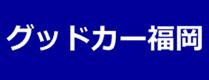 グッドカー福岡