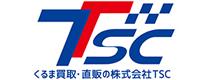 買取直販 株式会社TSC