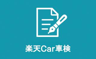 楽天Car車検